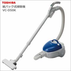 送料無料★TOSHIBA(東芝) 紙パック式掃除機  VC-D50K■小型 軽量 コンパクト 紙パック式クリーナー 掃除機