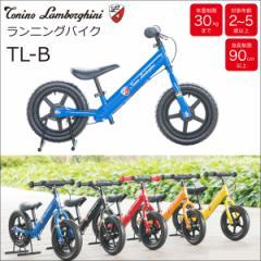 送料無料★トニーノランボルギーニ ランニングバイク TL-B-BL/BK/RD/OR/Y■バランスバイク 足こぎ自転車 幼児用 トレーニングバイク