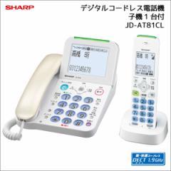 送料無料★SHARP デジタルコードレス電話機 子機1台付 JD-AT81CL■親機子機付き 固定電話 ナンバーディスプレイ対応 留守電