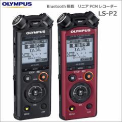 送料無料★OLYMPUS(オリンパス) Bluetooth搭載 リニアPCMレコーダー LS-P2 BLK/LS-P2 RED■ICレコーダー ボイスレコーダー 録音機
