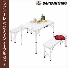 送料無料★CAPTAIN STAG ラフォーレ ベンチインテーブルセット UC-5■ピクニックテーブル アウトドア テーブルチェアセット ベンチ