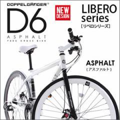 送料無料★DOPPELGANGER(R)ドッペルギャンガー 700cロードバイク D6 ASPHALT 700C自転車■ロードサイクル/ロードレーサー/モダン