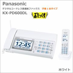 送料無料★Panasonic デジタルコードレス普通紙ファックス 子機1台タイプ KX-PD600DL-W■おたっくす FAX電話 ファクシミリ 本体