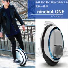 送料無料★NINEBOT ONE ナインボット一輪車 ■電動一輪車ナインボットワンNinebotone