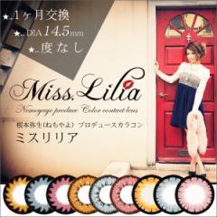 送料無料★度なし14.5mmカラコン (2枚) 1ヶ月交換 Miss Lilia ミスリリア アムールレーブルソワレ マンスリー 根本弥生ねもやよ ピンク