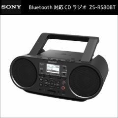 送料無料★SONY(ソニー) Bluetooth対応CDラジオ ZS-RS80BT■ブルートゥース対応 ラジオ録音