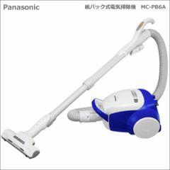 送料無料★Panasonic(パナソニック) 紙パック式電気掃除機 MC-PB6A-A■小型 軽量 コンパクト 紙パック式クリーナー 掃除機