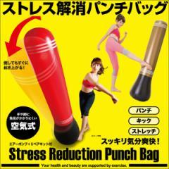 ストレス解消パンチバッグ レッド/ゴールド■エアーサンドバック,スタンディング型,ボクササイズ,エクササイズ,シェイプアップ,