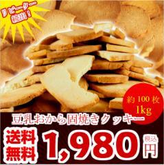 業界最安値に挑戦!【訳あり】固焼き☆豆乳おからクッキープレーン約100枚1kg/送料無料/常温便(今ならスムージー2個おまけ{f1533})
