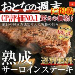 熟成 サーロインステーキ 180g5枚 サーロインステーキ セット/おとなの週末に掲載CP評価No.1/熟成肉 /ステーキ/送料無料/冷凍 A