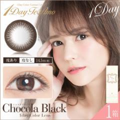 【度あり/なし】ワンデーカラコン 1Day TeAmo(ティアモ)【14.5mm/Chocola Black】【10枚入り】