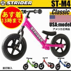 【あす着】ストライダー キッズ用 ランニングバイク STRIDER  自転車の練習に 子供用自転車【正規品】ST-2(現行型フレーム)