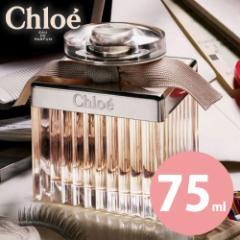 後払い 【あす着】【定形外発送\390可能】クロエ CHLOE 香水 オードパルファム EDP 75ml【新品】