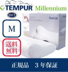 テンピュール枕 ミレニアム 正規輸入品 Mサイズ テンピュールピロー