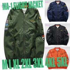 【お届けに10日から14日程】メンズ 大きいサイズ MA-1 フライトジャケット M〜5XL ジャンバー ブルゾン ワッペン C10022Z1