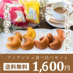 今だけ半額!【メール便☆送料無料】フィナンシェ食べ比べセット
