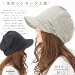 小顔効果抜群 UV 帽子 レディース 大きいサイズ 商品名 紐調整 キャスケット ひも つば広 日よけ 自転車  春 夏 UVカット