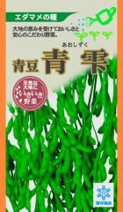 雪印種苗 エダマメ 青雫 30ml