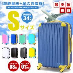 スーツケース キャリーケース キャリーバッグ 機内持ち込み 軽量 Sサイズ 一年保証 小型 かわいい TSAロック搭載 ダイヤル式