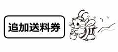 【北海道・沖縄・離島用】追加送料券