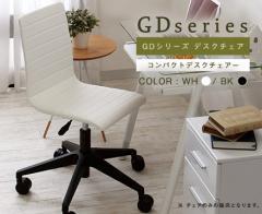 【送料無料】上品でシンプルなデスクチェア GD (ジーディー)