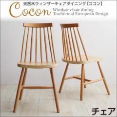 【送料無料】天然木ウィンザーチェアダイニング【Cocon】ココン チェア(2脚組)