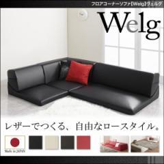【送料無料】安心の日本製!合成皮革フロアコーナーソファー3点セット「4色対応」