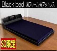 【激安限定ブラック企画&送料無料】棚付きローベッド320黒マット付