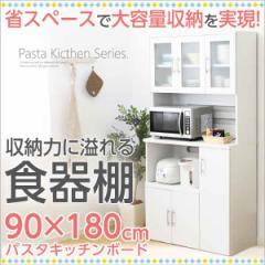 【送料無料】ホワイト食器棚【パスタキッチンボード】(幅90cm×高さ180cmタイプ)