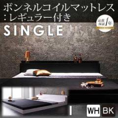 【送料無料】棚・コンセント付きフロアベッド【ボンネルコイルマットレス付】シングル ブラック/ホワイト