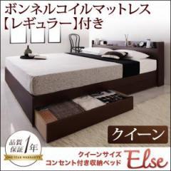 【送料無料】コンセント付き収納ベッド 【ボンネルコイルマットレス付き】クイーン