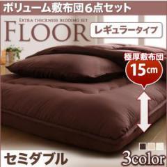 【送料無料】ボリューム布団6点セット 【FLOOR】フロア レギュラータイプ セミダブル
