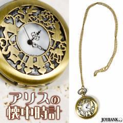 アリスのアンティーク調懐中時計ネックレス ペンダント 時計 ゴシックロリータ ゴスロリ アクセサリー NECK39