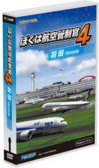 【即納可能】【新品】【PC】ぼくは航空管制官4 羽田 Win DVD-ROM【送料無料】