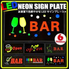 LED ネオン看板 ネオン管 NEON SIGN ネオンサイン バー bar open ビール カクテル ワイン サインプレート 6種類 007〜012 カフェ =┃