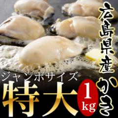 牡蠣/かき/ ギフト 広島県宮島産かき 3Lジャンボサイズ 牡蠣むき身 1kg 送料無料 (加熱用) グルメ/簡易包装/お試し/惣菜/魚介