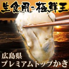 ギフト 広島プレミアムトップかき 生食用(極鮮王)牡蠣むき身1kg 送料無料