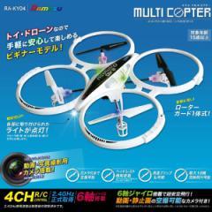 【送料無料。沖縄、離島は1000円】カメラ搭載 2.4GHz ラジコン マルチコプター RA-KY04 6軸ジャイロ搭載 京商製 ドローン