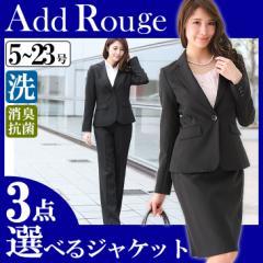 スーツ レディース 洗える 消臭機能 オフィス 就活  リクルートスーツ テーラード スカート パンツ 大きいサイズ セット j5001-5002