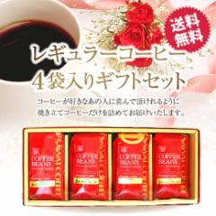 【澤井珈琲】送料無料 コーヒー専門店の4袋ギフトセット(コーヒー/コーヒー豆/珈琲)