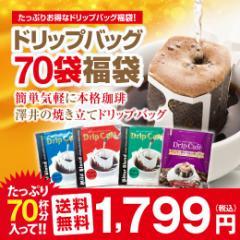 【澤井珈琲】ポイント10倍 送料無料 1分で出来る コーヒー専門店のドリップバッグ お試し70杯福袋