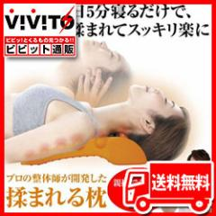 [ 送料無料 ] 揉まれる肩 首スッキリピロー 波多野式 指圧枕 ツボストレッチ枕 ツボ押しグッズ 首すっきりピロー ツボ押し枕 DRM