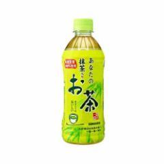 サンガリア お茶 あなたの抹茶入りお茶 ペットボトル 飲料 500ml×24本 熱中症対策に 送料無料