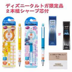 ディズニークルトガシャープペン M5-650DS 2本組に替え芯0.5mm 消しゴムおまけ付き 限定品 送料無料
