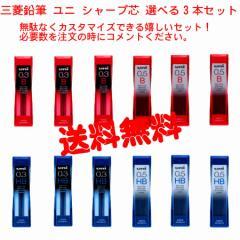三菱鉛筆 ユニ シャープペンシル 0.5 0.3 替え芯 選べる3本セット【送料無料】