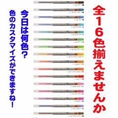 三菱鉛筆 スタイルフィット ゲルインクボールペン 替え芯 全色16本セット 【送料無料】