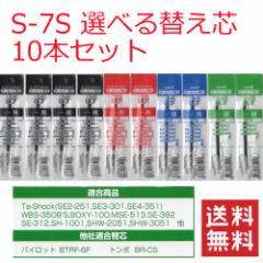 三菱鉛筆 uni S-7S 0.7mm 選べる替芯 10本組【送料無料】