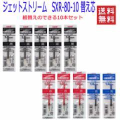 三菱鉛筆 ジェットストリーム 多色ボールペン SXR-80-10/1.0mm 替え芯 組合せ自由10本セット(黒・赤・青)送料無料