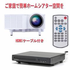 ホームシアター プロジェクターZB-G255+CPRM対応DVDプレーヤーDX-SDV01BK +HDMIケーブルセット