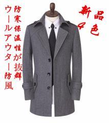大きいサイズ服S-9XL/ウールトレンチコート/カシミヤウールメンズコート/ビジネスコートメンズ/ウールダッフルコート
